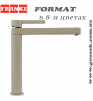 Смеситель для кухни Franke Format Fragranit
