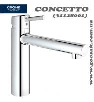 Смеситель для кухни Grohe Concetto (31128001)